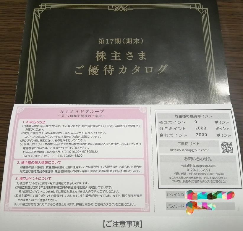 ライザップ優待カタログ