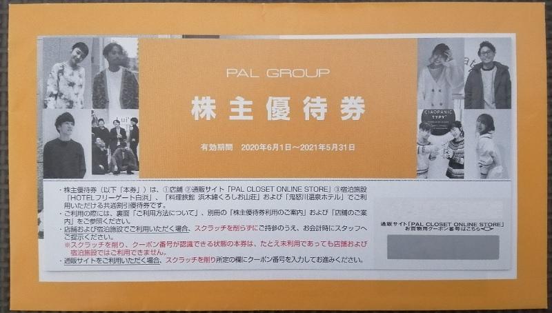 パルグループホールディングス株主優待券