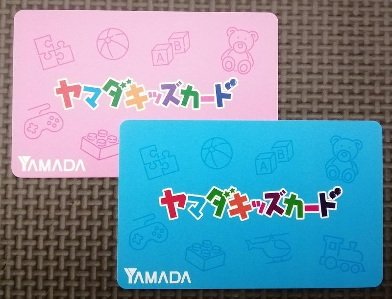 ヤマダキッズカード