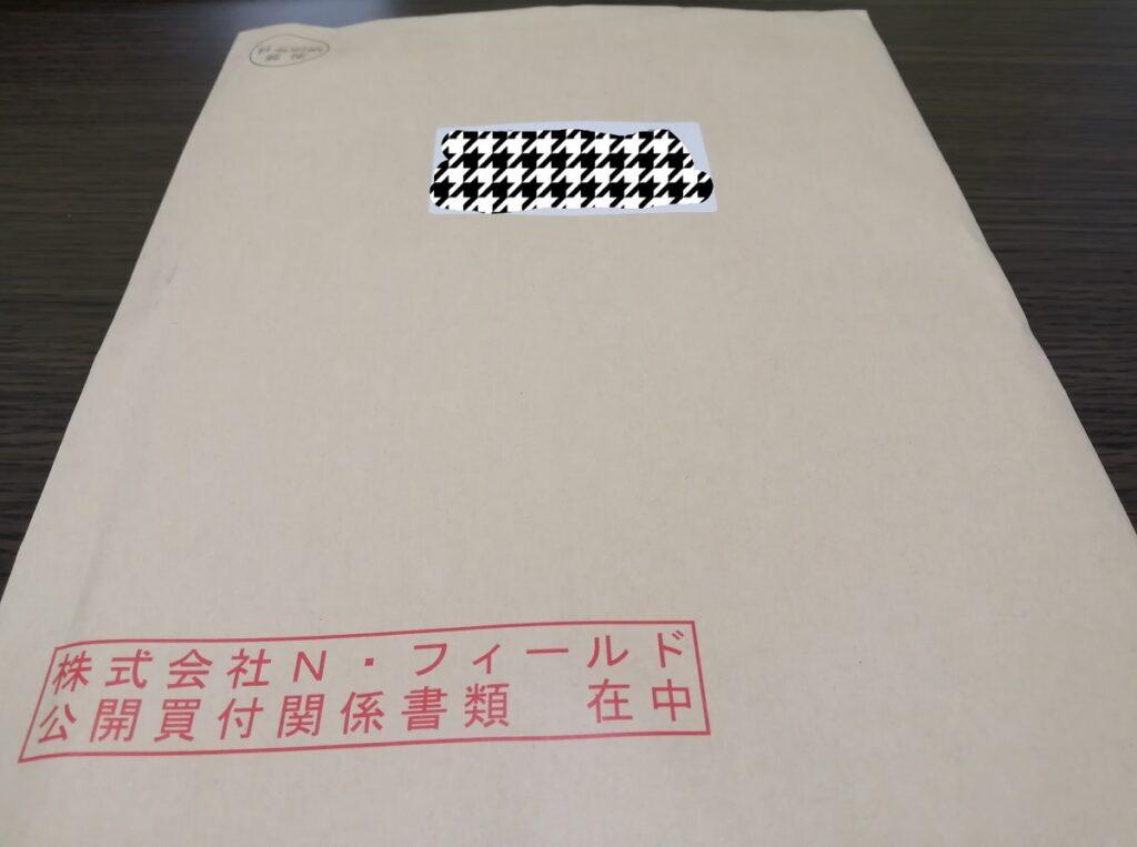 N・フィールドTOB書類封筒