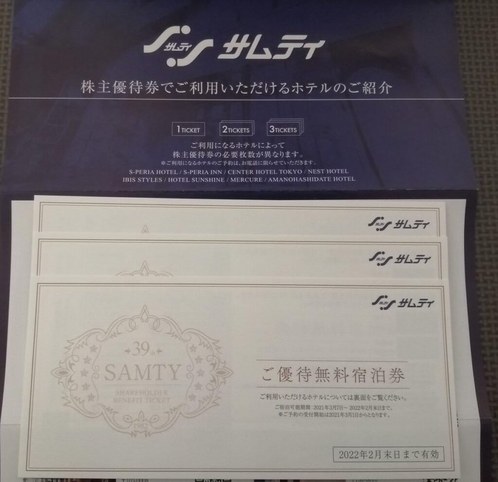 サムティ株主優待 無料宿泊券