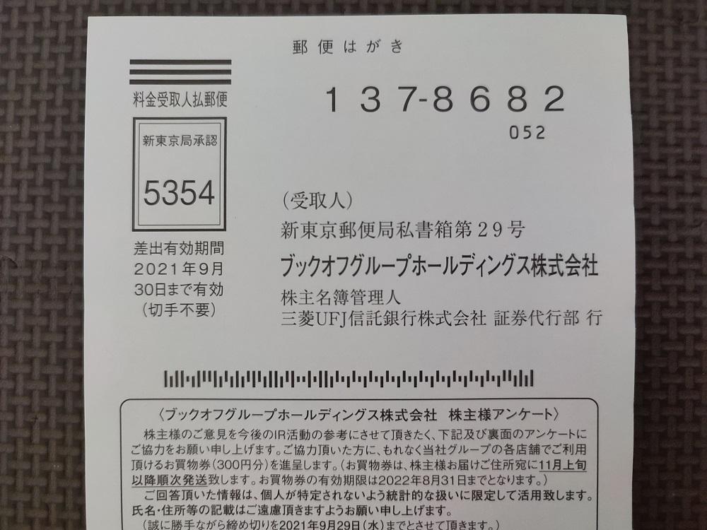 ブックオフ株主優待アンケート