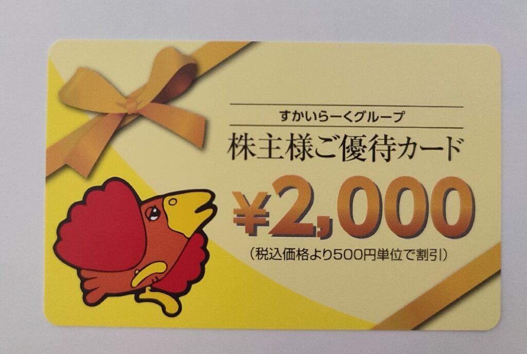 すかいらーく株主優待カード2000円分