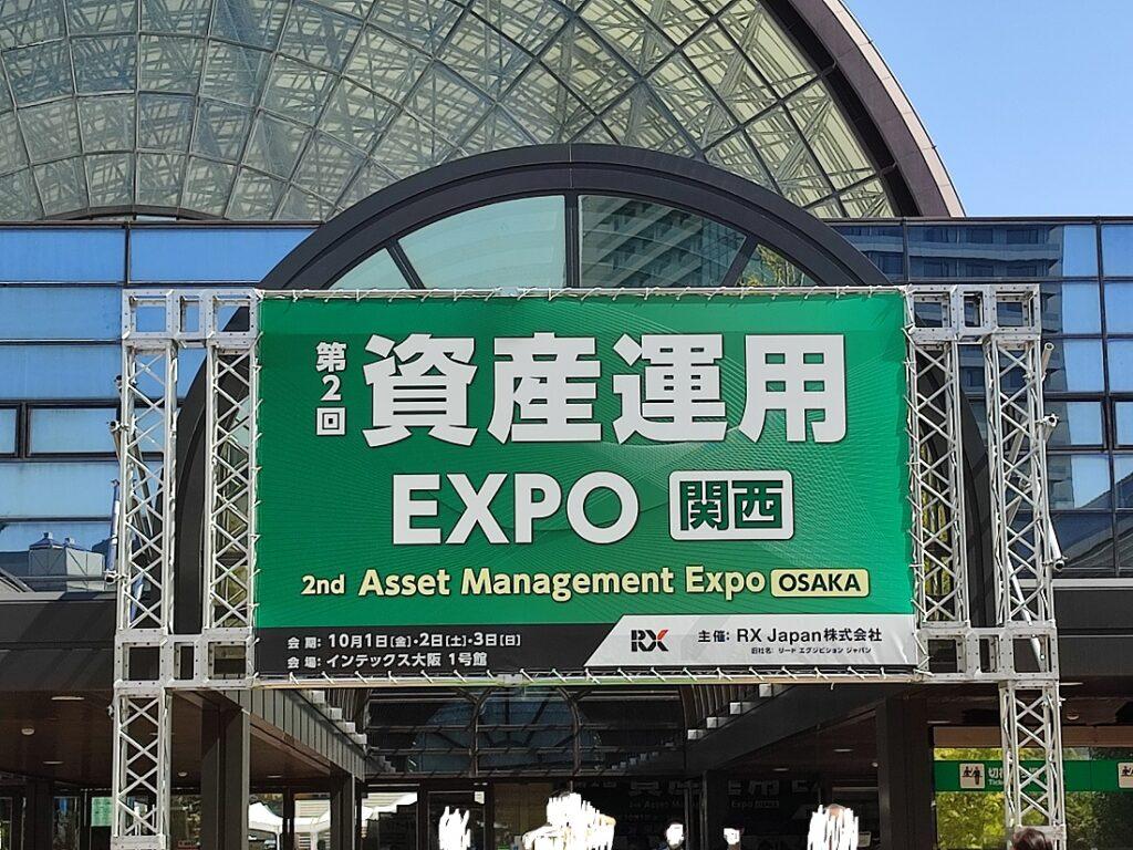 第2回資産運用EXPO2021年秋開催
