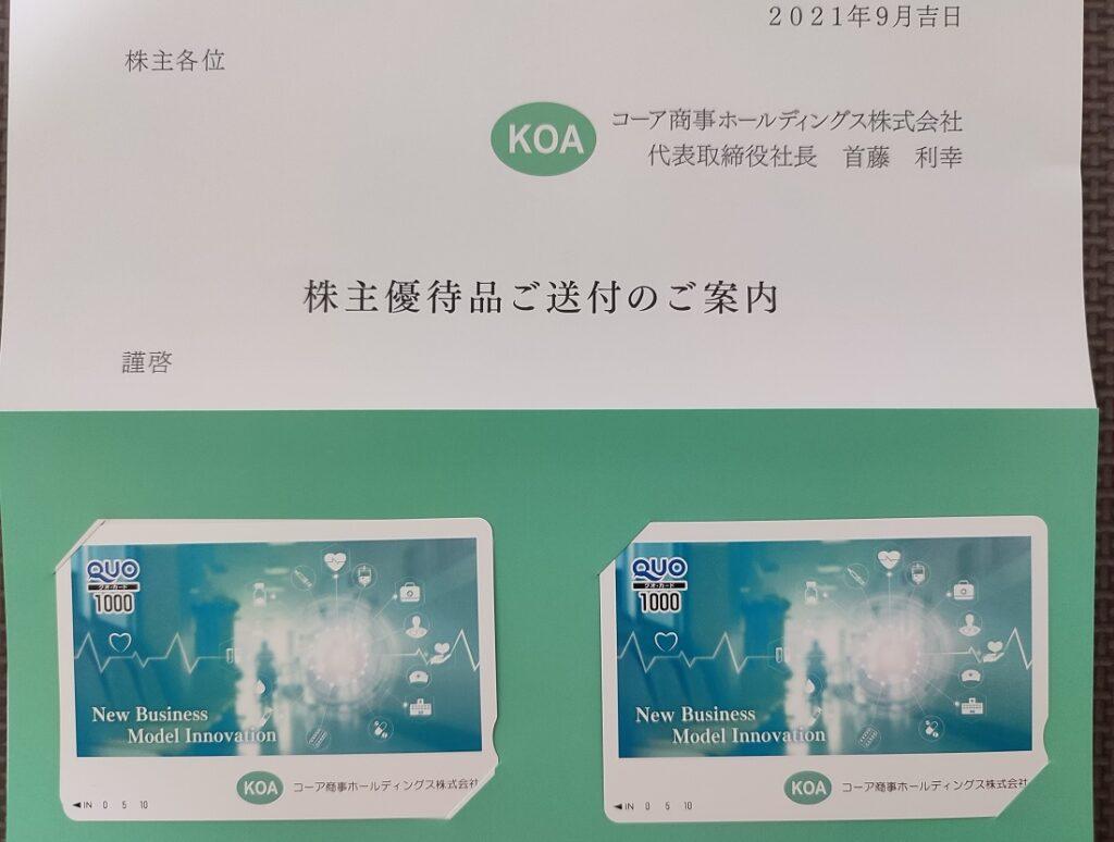 コーア商事株主優待クオカード